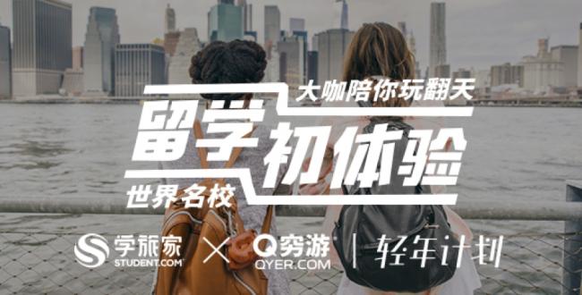 "STUDENT.COM""学旅家""携手穷游网启动""轻年计划——2万留学体验基金""项目"